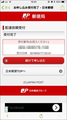 日本郵便 再配達依頼