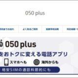 050plus 申込