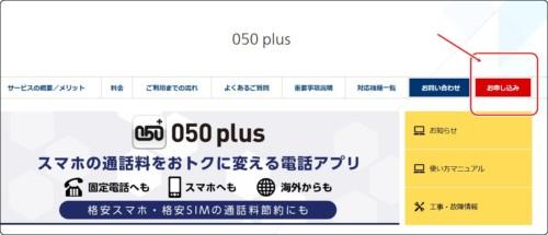 【050plus】申込の流れ(画像説明)