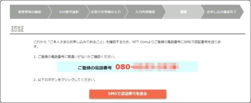 sms認証番号画面