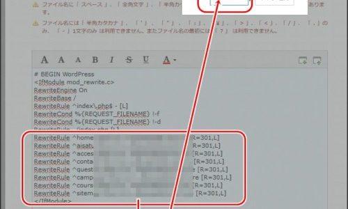 ロリポップ【.htaccess】の書き換え方法(画像解説)