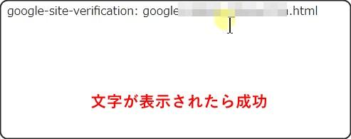 Search Consoleの確認