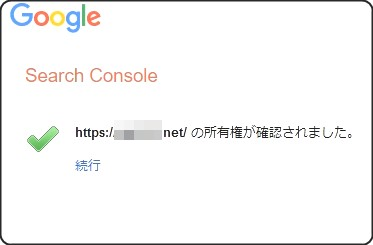 Search Consoleにサイトを新規登録する方法(2018)