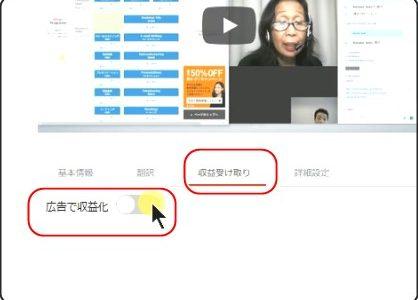 You Tube 【収益化 始め方】2018(画像解説)