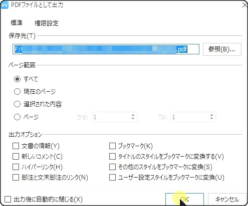 PDFファイルの保存先