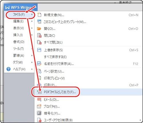 PDFファイルとして選択
