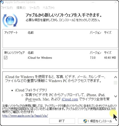 iCloud for Windows アップデート