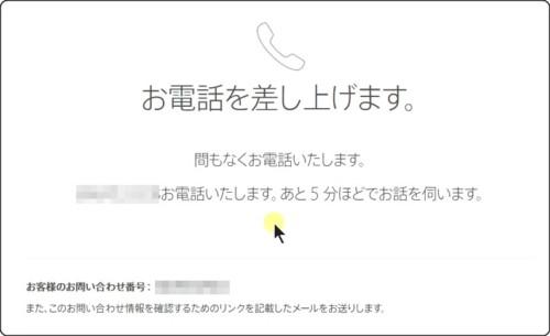 Appleサポートの電話