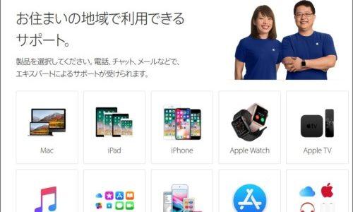 【iCloud for Windowsダウンロードが中止される】Appleに問い合わせてみたところ