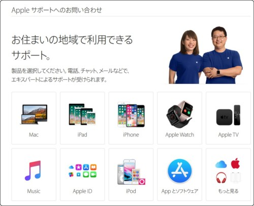 Appleお問い合わせページ