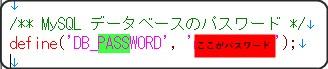 Mysql のパスワード