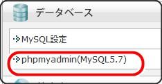 エックスサーバーのデータベース設定