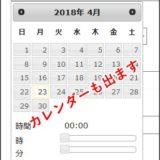 予約フォームのカレンダー表示