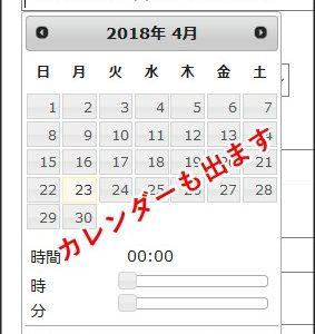 鍼灸院ホームページ【予約フォーム】プラグインで簡単に作る(カレンダー付き)