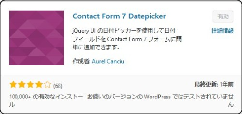 Contact Form 7 Datepicker