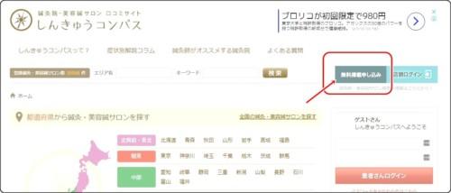 しんきゅうコンパス TOPページ