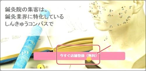「しんきゅうコンパス」の登録手順(鍼灸院HP被リンクゲット)