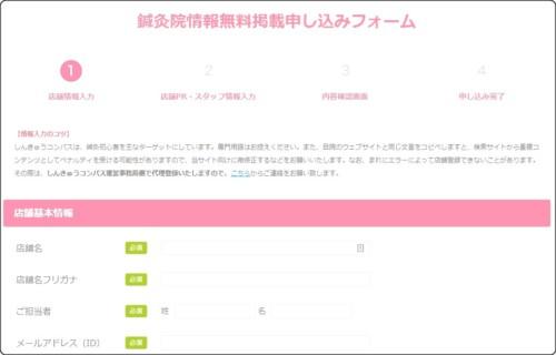 しんきゅうコンパス 基本情報登録画面