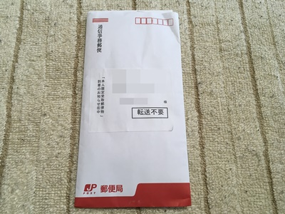 本人限定受取郵便物