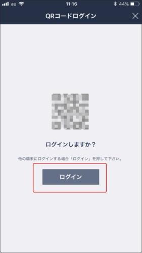 QRコードログイン画面