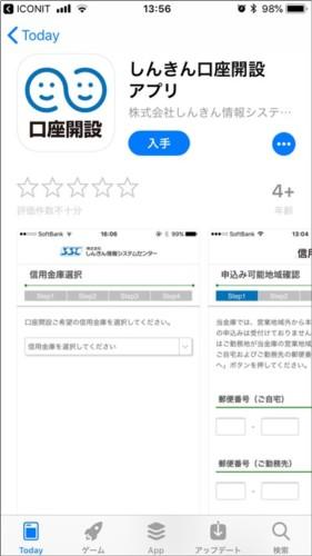 しんきん口座解説アプリ