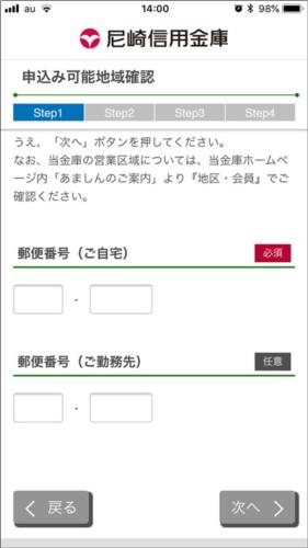 口座解説アプリ