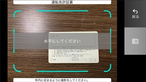 運転免許証撮影画面