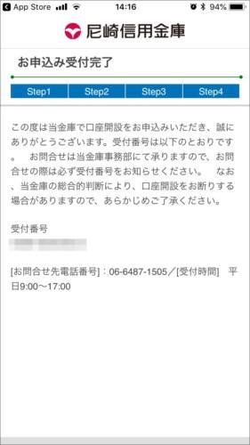 口座開設アプリの詳細