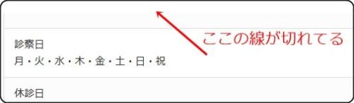 【TablePress】上の線が切れる(修正方)