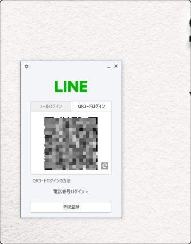 パソコンLINEのQRコード