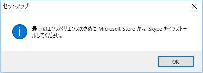 skypeのインストールができない場合(最高のエクスペリエンスのためにmicrosoft storeから)