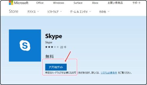 Microsoft skype画面