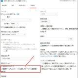 youtubeの詳細設定画面