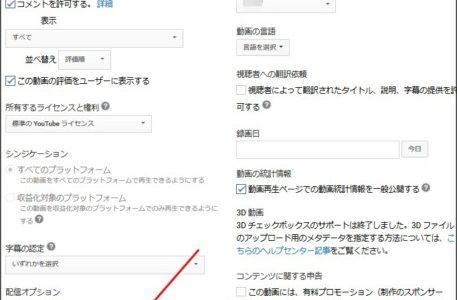 【youtube】投稿時、チャンネル登録者に【更新通知】をしない方法(非通知)