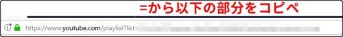 youtube再生リストのURL