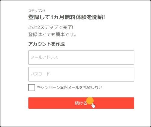 Netflixメールアドレス登録ページ