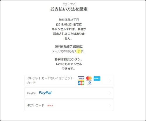 Netflixのお支払い方法選択のページ