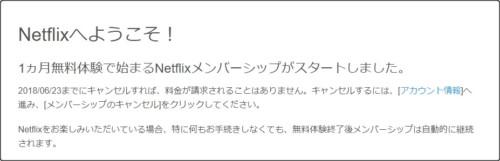 Netflix開始ページ