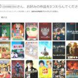Netflixお好みの作品選択ページ