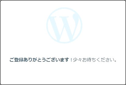 Wordpressアカウント登録完了画面
