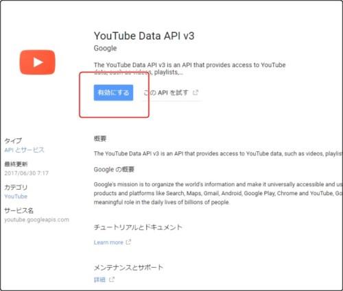 youtube Date API v3