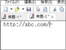 【EmEditor】リンク解除