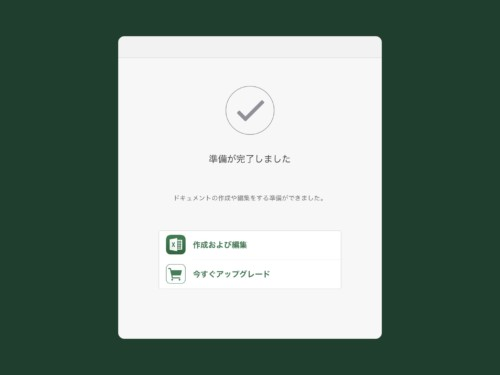 エクセルアプリ