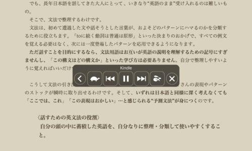 iPadの【Kindleアプリ】で【自動読み上げ】をする方法