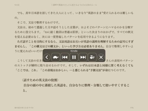 読み上げ Kindleアプリ