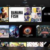 iPadでみるamazonプライム・ビデオ