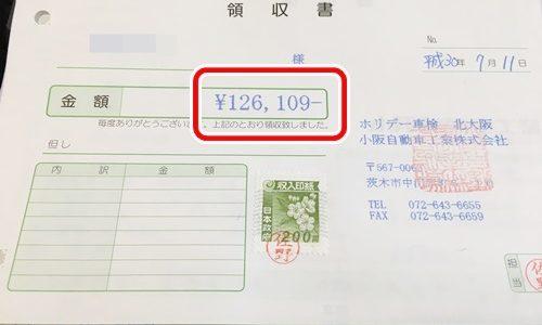【VOXY】9年落ち(4回目の車検)修理内容・総額費用