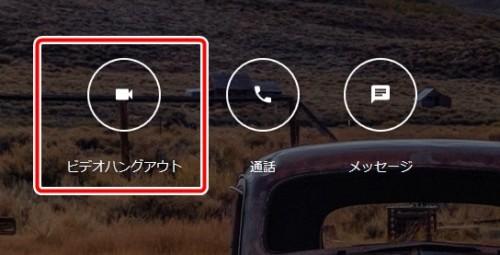 ビデオハングアウトボタン