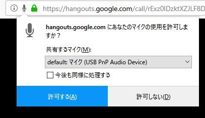 ビデオハングアウトのマイク許可ボタン