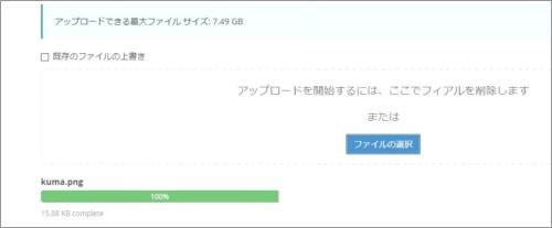 ファイルのアップロード様子